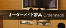 オーダーメイド家具の制作の流れ